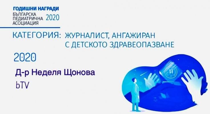 Nedelia_Shtonova_Nagrada_2 (1)