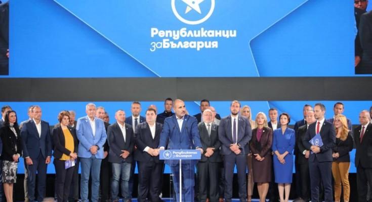 Републиканци за България(2) (1)