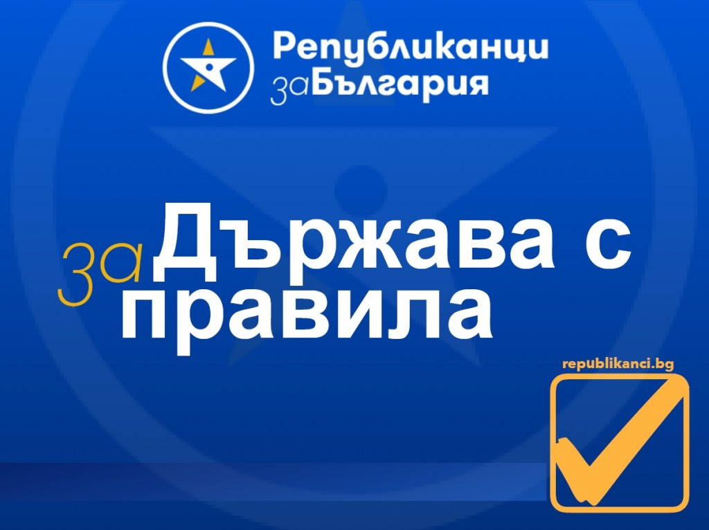 Слоган- Републиканци за България