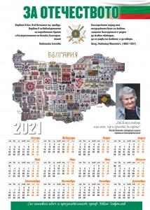 4002 ZS Gavrilow kalendar 2021-2-5 мм блеед_page-0001 (1)