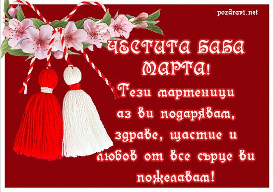 pojelanie-za-baba-Marta_2