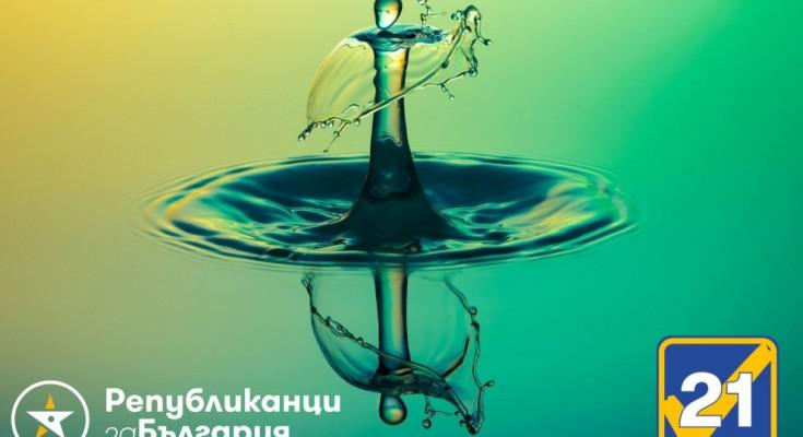 Световен ден на Водата (1)