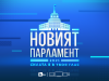 Noviyat Parlament KV (1)