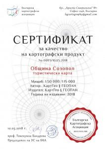 Сертификат за качество БКА 0003 - СОЗОПОЛ_page-0001 (1)