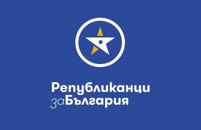 Републиканци за България - синьо лого (10)