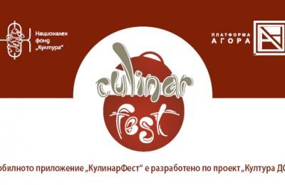 CulinarFest_akcenti_580х323