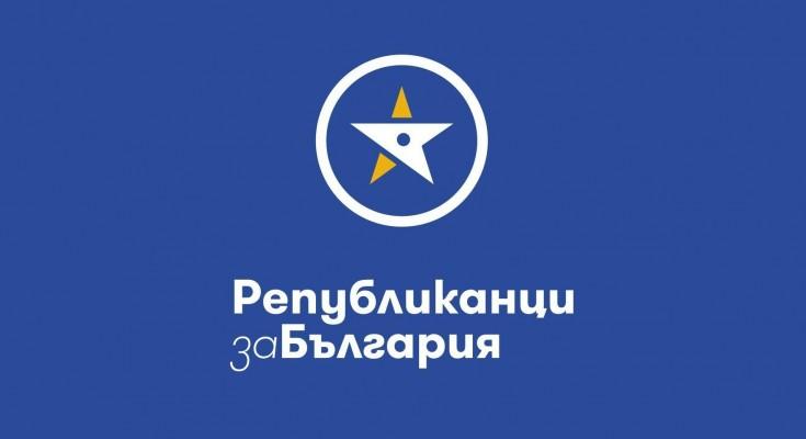 Републиканци за България - синьо лого (7)