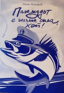 корица - Наню Иванов