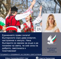 Цвета Кирилова - Мантра